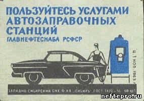 Пользуйтесь услугами автозаправочных станций