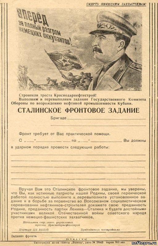 Сталинское фронтовое задание