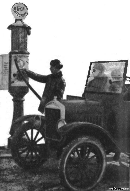 первая бензоколонка в СССР